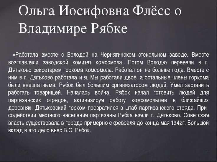 «Работала вместе с Володей на Чернятинском стекольном заводе. Вместе возглавл...