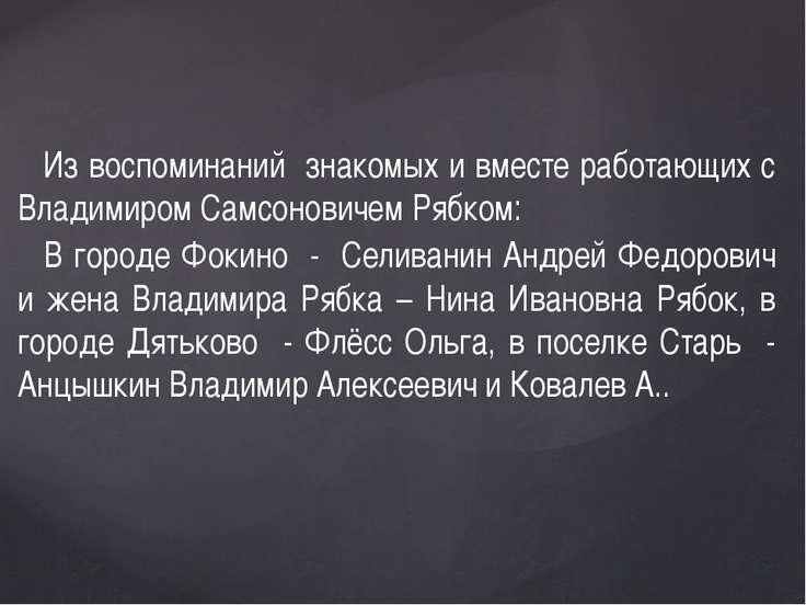Из воспоминаний знакомых и вместе работающих с Владимиром Самсоновичем Рябком...
