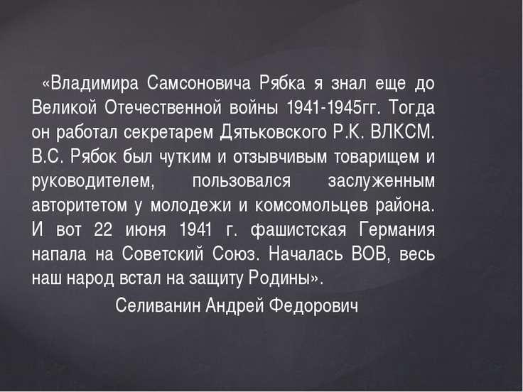 «Владимира Самсоновича Рябка я знал еще до Великой Отечественной войны 1941-1...