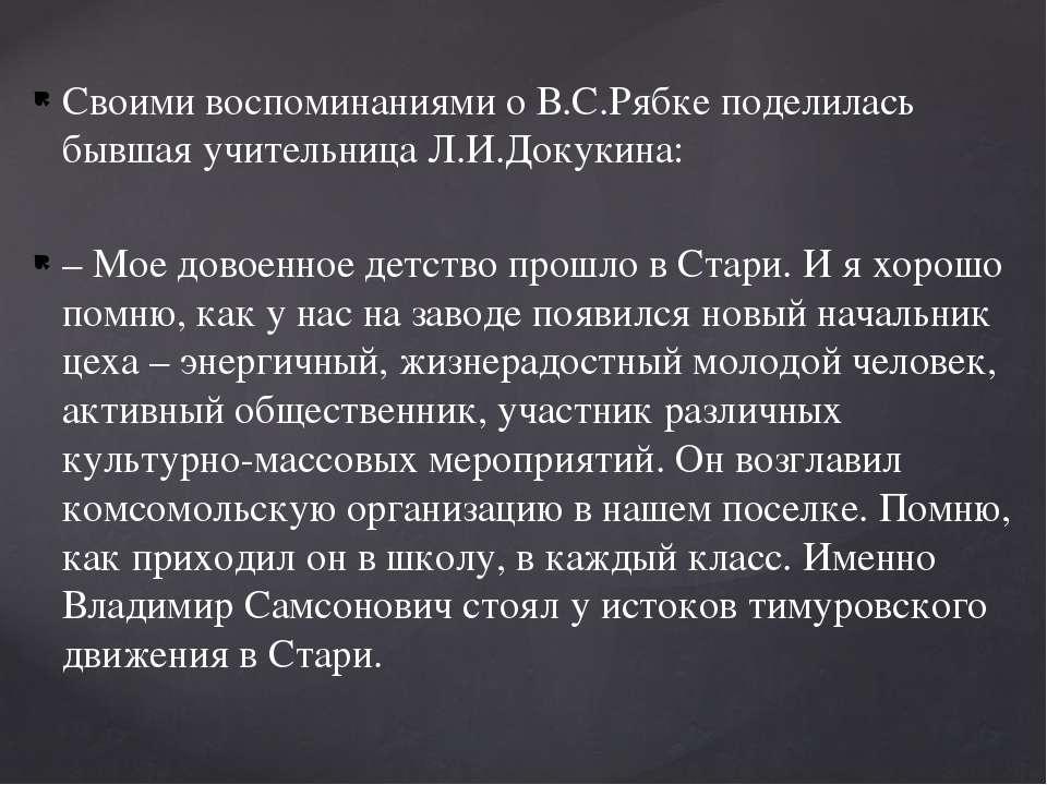 Своими воспоминаниями о В.С.Рябке поделилась бывшая учительница Л.И.Докукина:...
