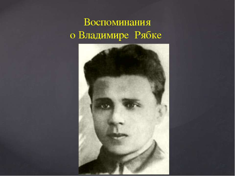 Воспоминания о Владимире Рябке