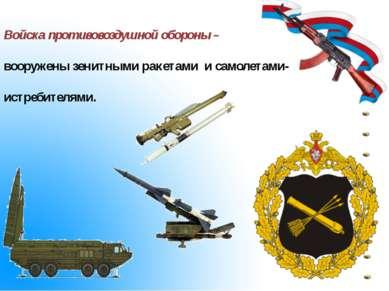 Войска противовоздушной обороны – вооружены зенитными ракетами и самолетами-и...