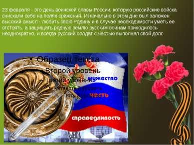 23 февраля - это день воинской славы России, которую российские войска сниска...