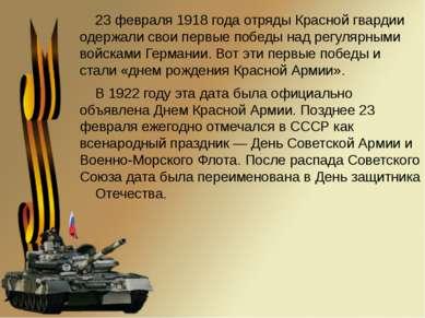 23 февраля 1918 года отряды Красной гвардии одержали свои первые победы над р...