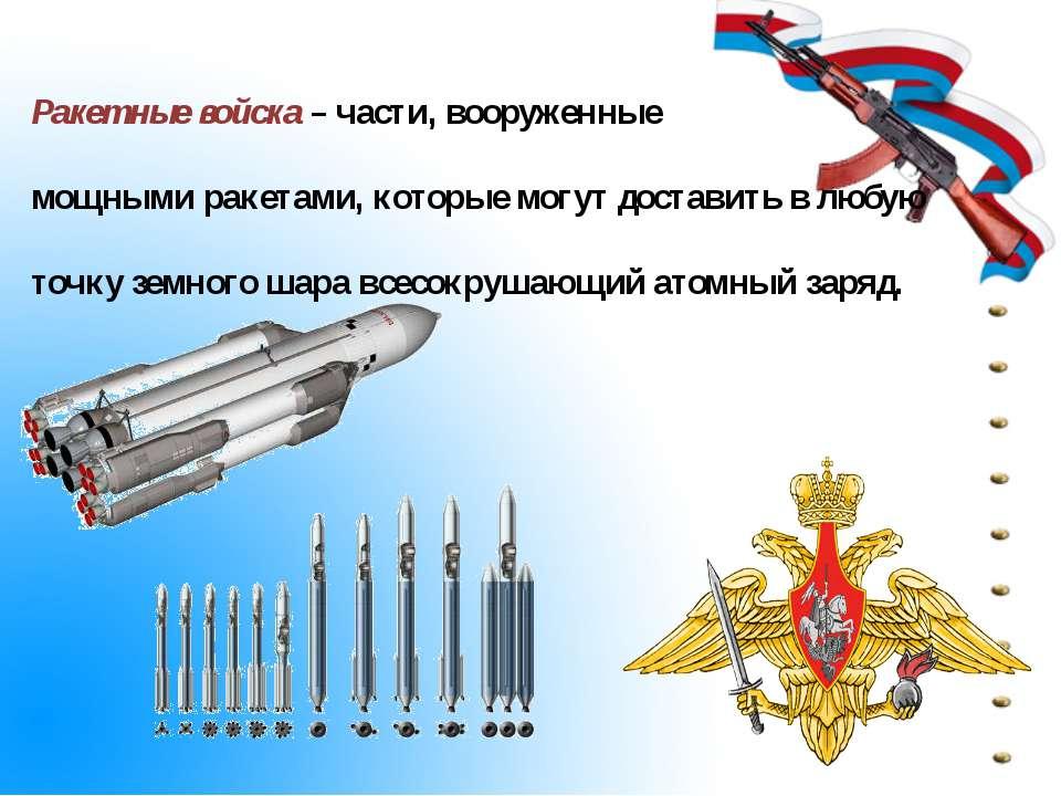 Ракетные войска – части, вооруженные мощными ракетами, которые могут доставит...