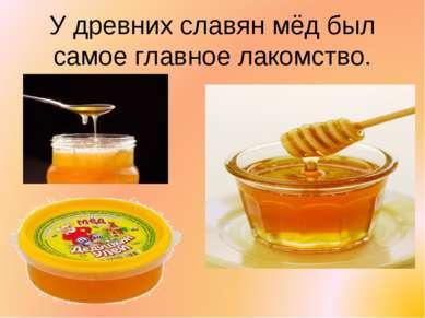 У древних славян мёд был самое главное лакомство.