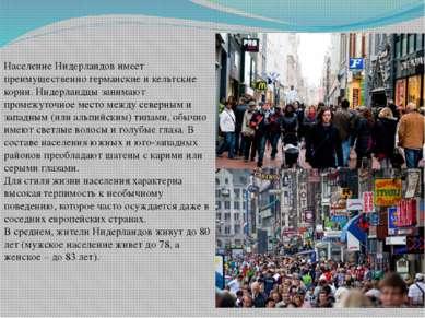 Население Нидерландов имеет преимущественно германские и кельтские корни. Нид...