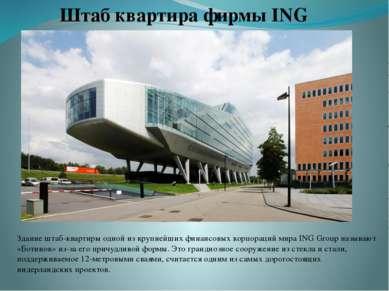 Здание штаб-квартиры одной из крупнейших финансовых корпораций мира ING Group...