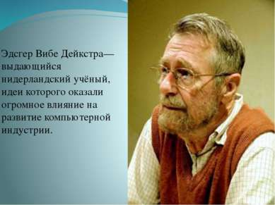 Эдсгер Вибе Дейкстра— выдающийся нидерландский учёный, идеи которого оказали ...
