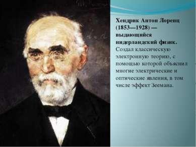 Хендрик Антон Лоренц (1853—1928) — выдающийся нидерландский физик. Создал кла...