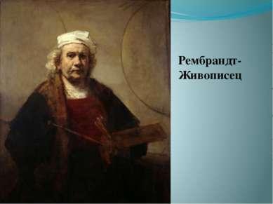 Рембрандт- Живописец