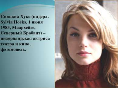 Сильвия Хукс(нидерл. Sylvia Hoeks, 1 июня 1983, Маархейзе, Северный Брабант)...