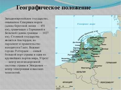 Западноевропейское государство, омываемое Северным морем (длина береговой лин...
