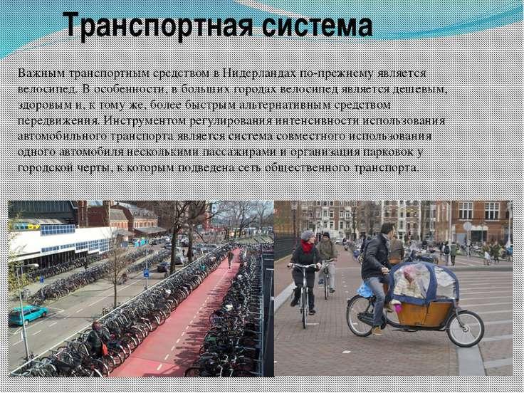 Транспортная система Важнымтранспортным средством в Нидерландах по-прежнему ...