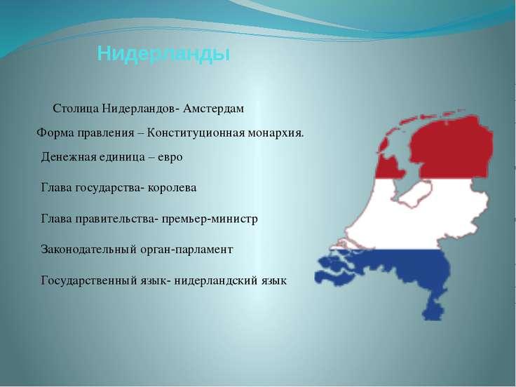 Нидерланды Форма правления – Конституционная монархия. Денежная единица – евр...