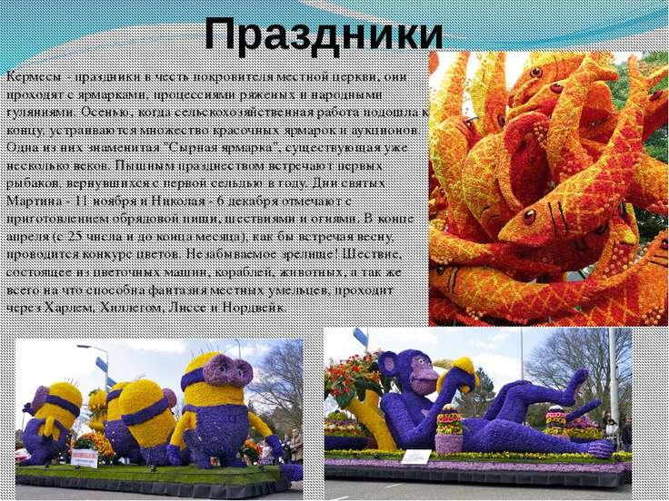 Праздники Кермесы - праздники в честь покровителя местной церкви, они проходя...