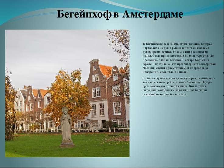В Бегейнхофе есть знаменитая Часовня, которая переходила из рук в руки и в ит...