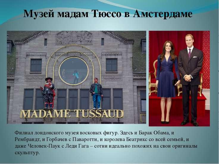 Филиал лондонского музея восковых фигур. Здесь и Барак Обама, и Рембрандт, и ...