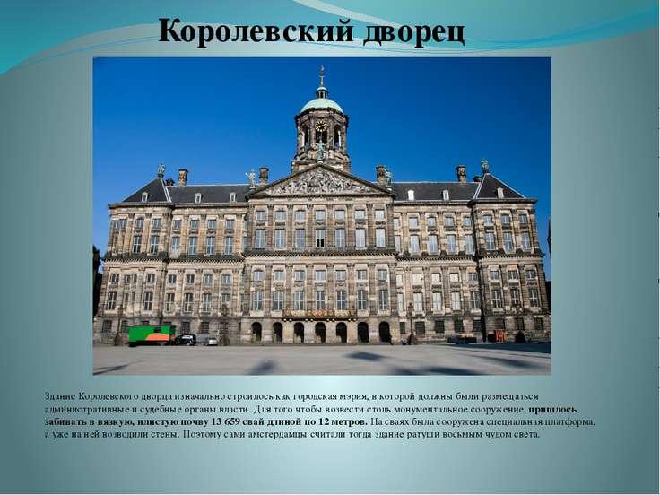 Здание Королевского дворца изначально строилось как городская мэрия, в которо...
