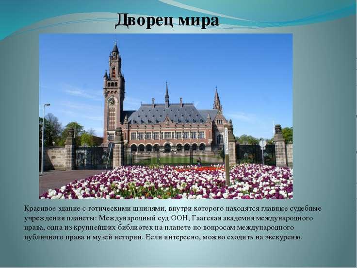 Красивое здание с готическими шпилями, внутри которого находятся главные суде...