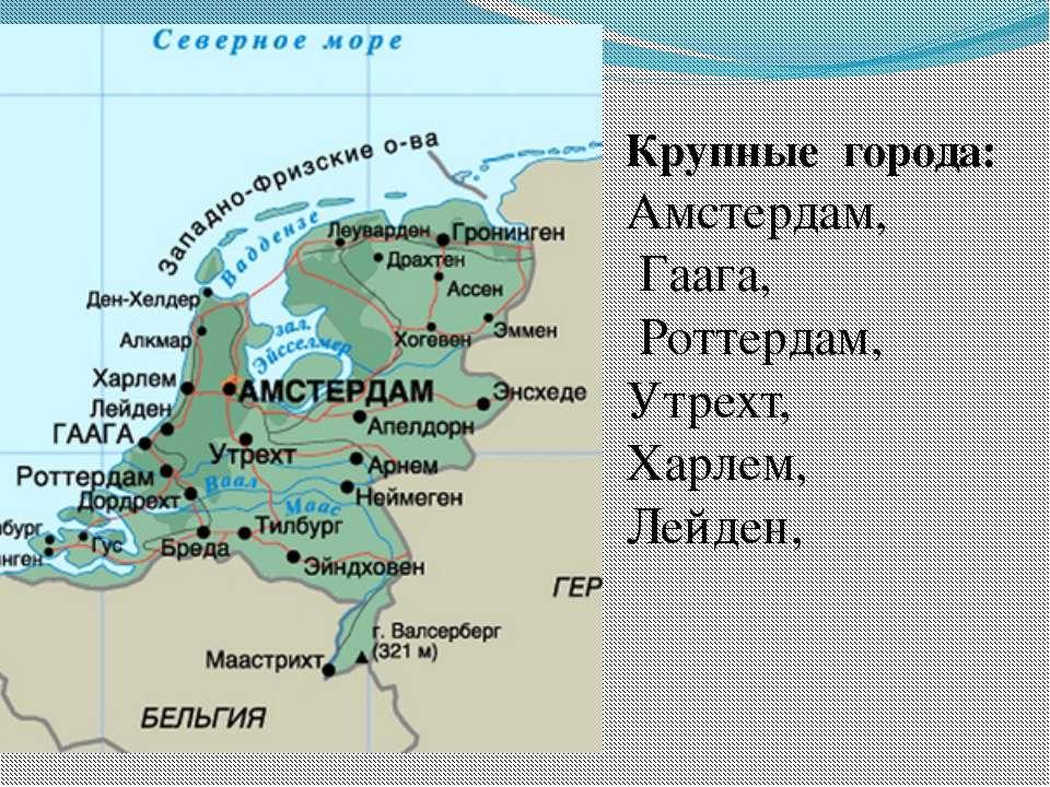 Крупные города: Амстердам, Гаага, Роттердам, Утрехт, Харлем, Лейден,