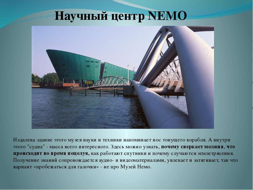 Издалека здание этого музея науки и техники напоминает нос тонущего корабля. ...