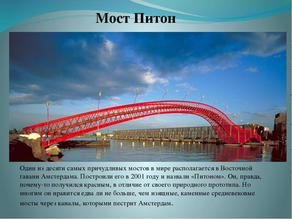 Один из десяти самых причудливых мостов в мире располагается в Восточной гава...