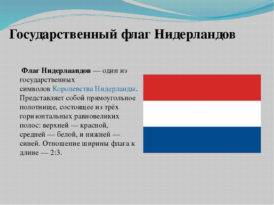Флаг Нидерлаандов— один из государственных символовКоролевства Нидерланды. ...