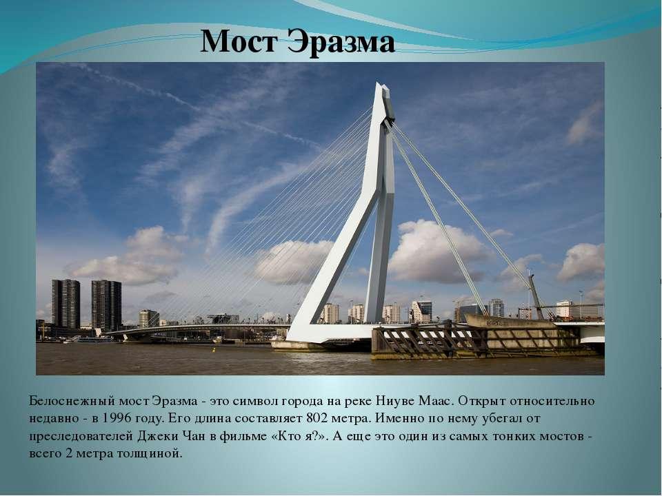 Белоснежный мост Эразма - это символ города на реке Ниуве Маас. Открыт относи...
