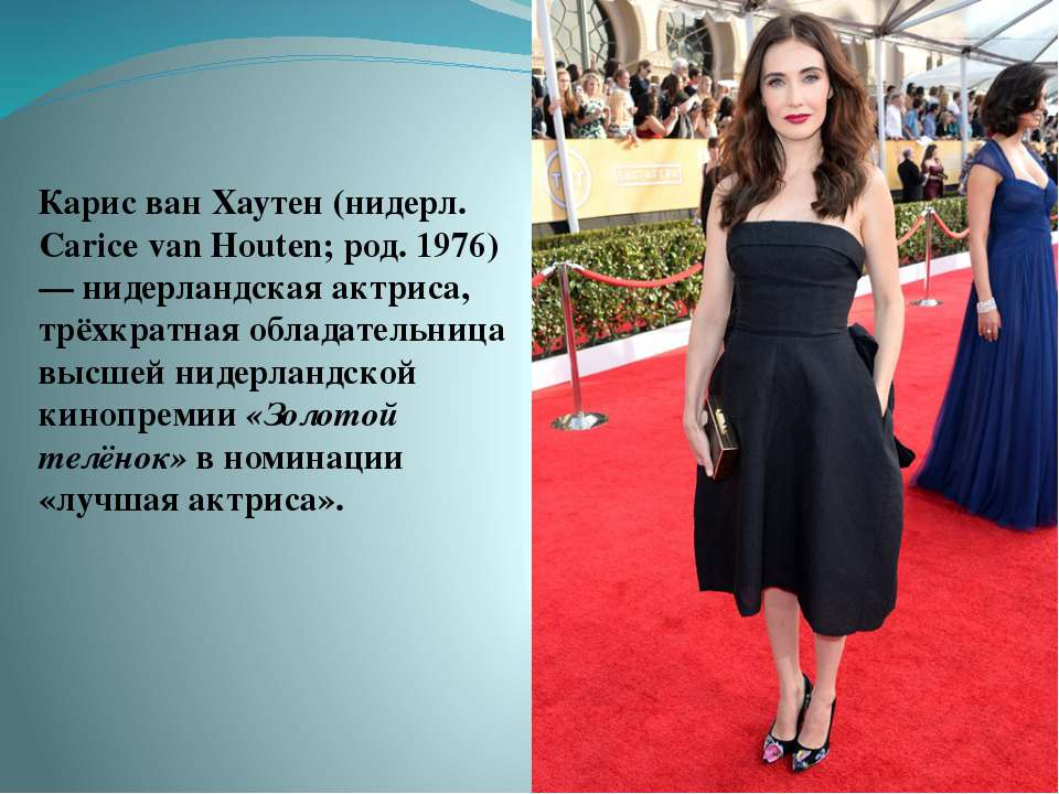 Карис ван Хаутен(нидерл. Carice van Houten; род. 1976) — нидерландская актри...
