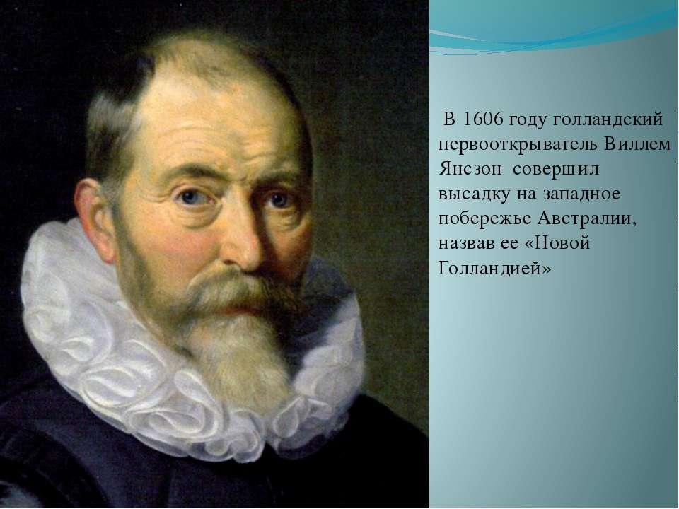 В 1606 году голландский первооткрыватель Виллем Янсзон совершил высадку на ...