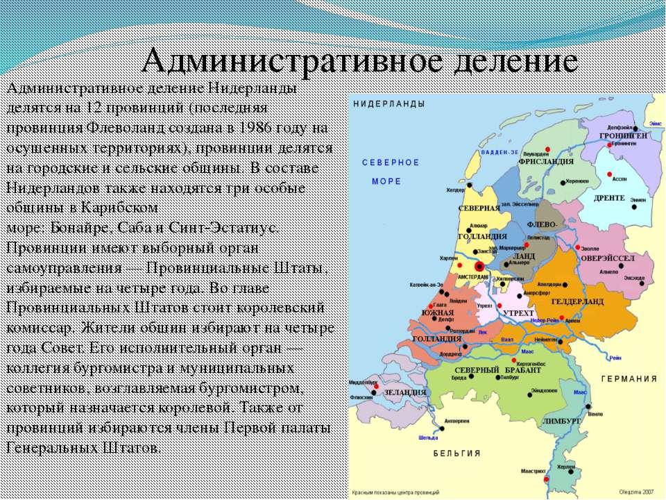 Административное деление Нидерланды делятся на 12 провинций (последняя провин...
