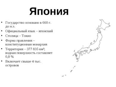 Япония Государство основано в 660 г. до н.э. Официальный язык – японский Стол...