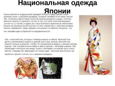 Национальная одежда Японии Кимоно является традиционной одеждой Японии и пред...