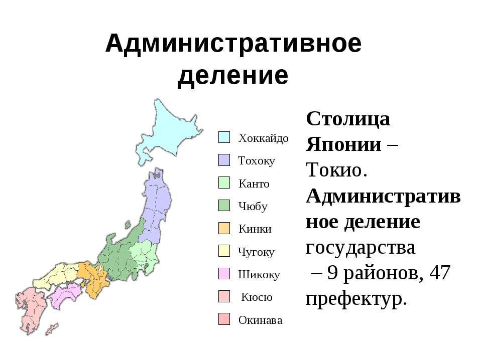 Столица Японии – Токио. Административное деление государства – 9 районов, 47 ...