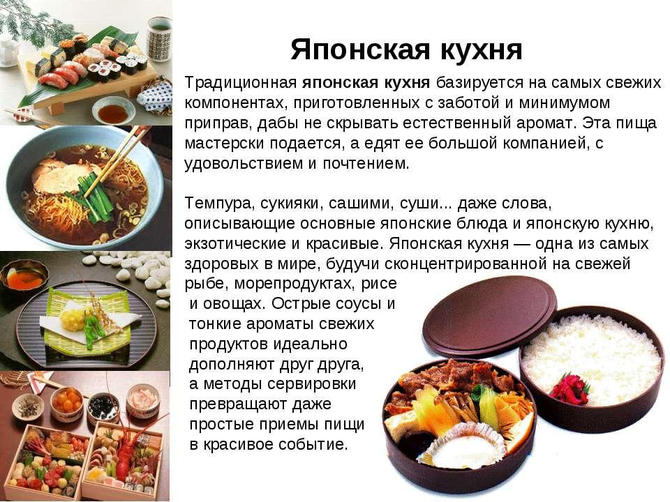 Традиционнаяяпонская кухнябазируется на самых свежих компонентах, приготовл...