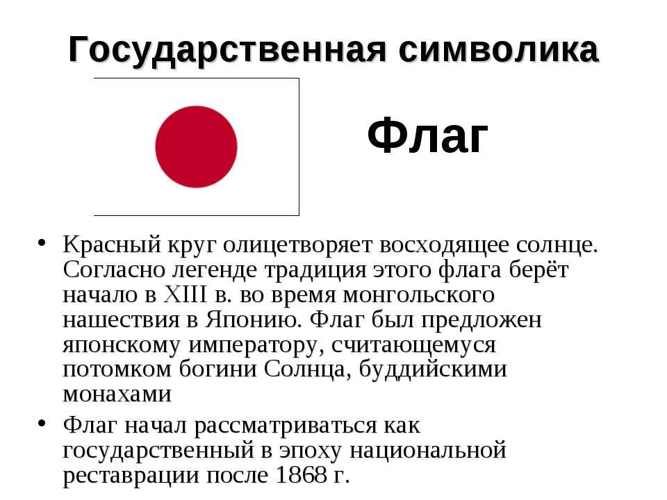 Государственная символика Красный круг олицетворяет восходящее солнце. Соглас...