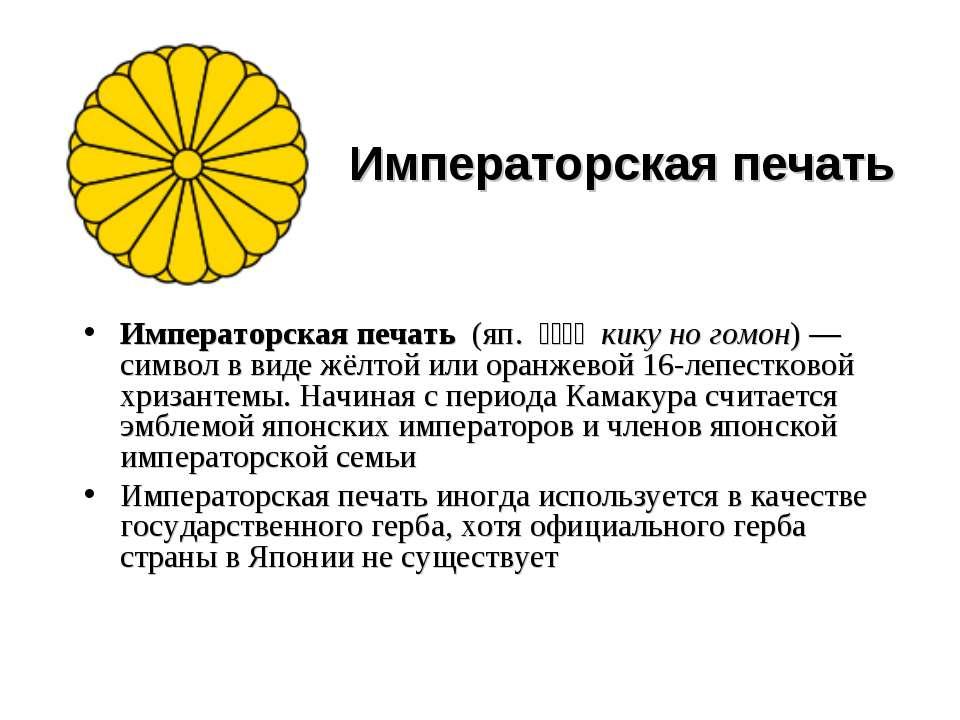 Императорская печать (яп. 菊の御紋кику но гомон)— символ в виде жёлтой или...