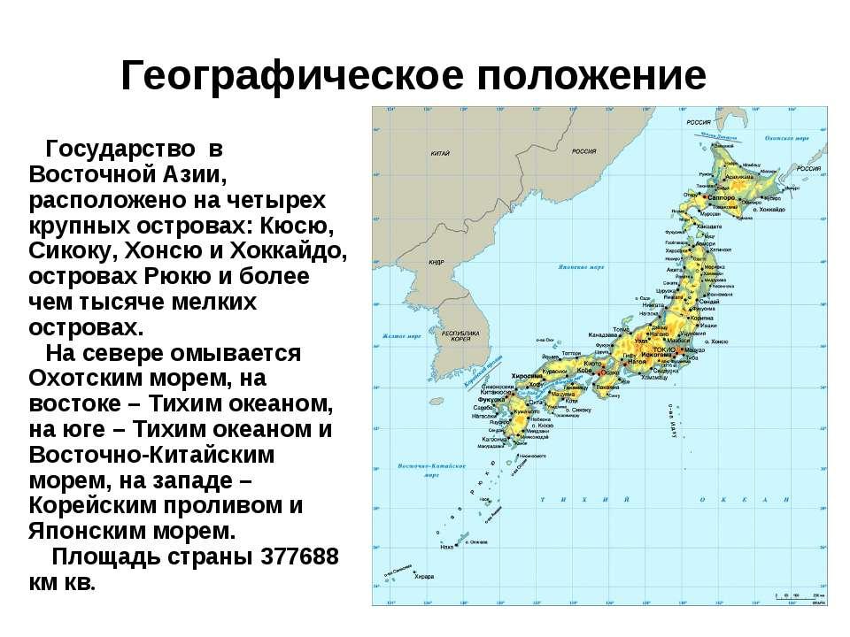Географическое положение Государство в Восточной Азии, расположено на четырех...