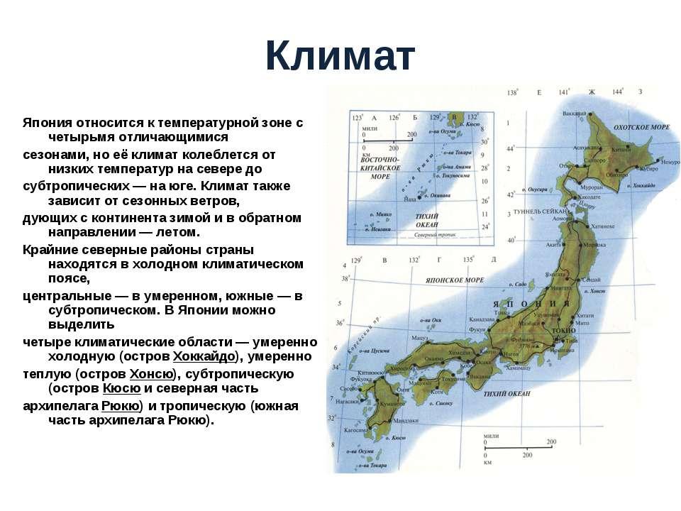 Климат Япония относится к температурной зоне с четырьмя отличающимися сезонам...