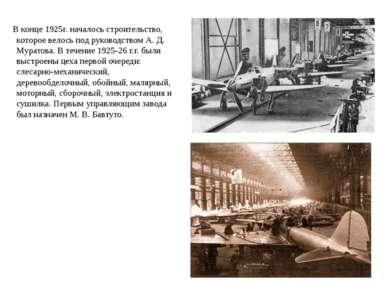 В конце 1925г. началось строительство, которое велось под руководством А. Д. ...