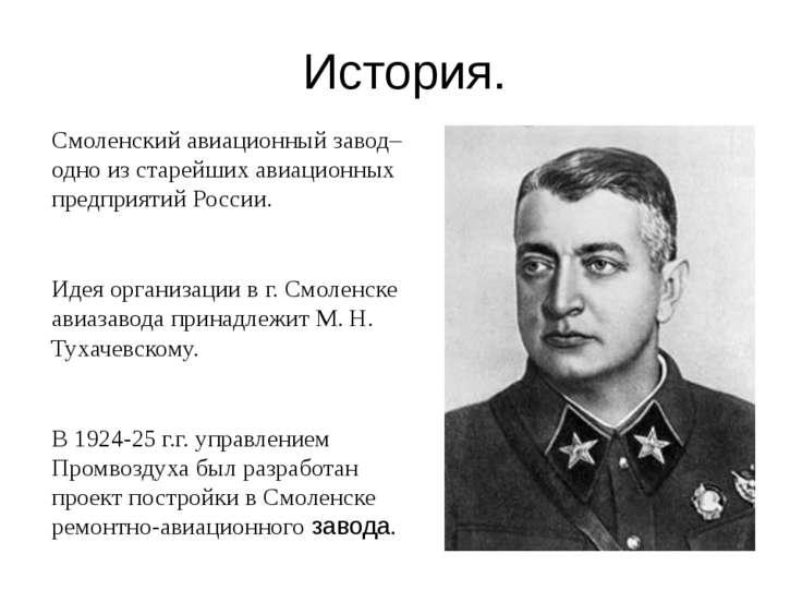 История. Смоленский авиационный завод– одно из старейших авиационных предприя...