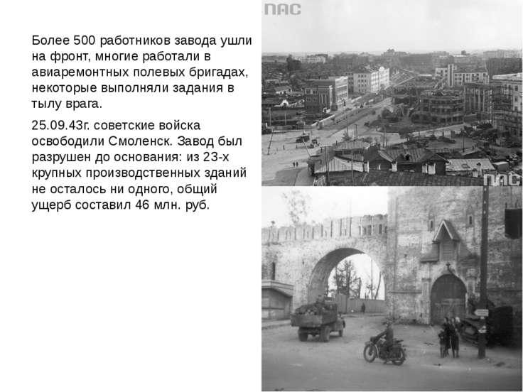 Более 500 работников завода ушли на фронт, многие работали в авиаремонтных по...