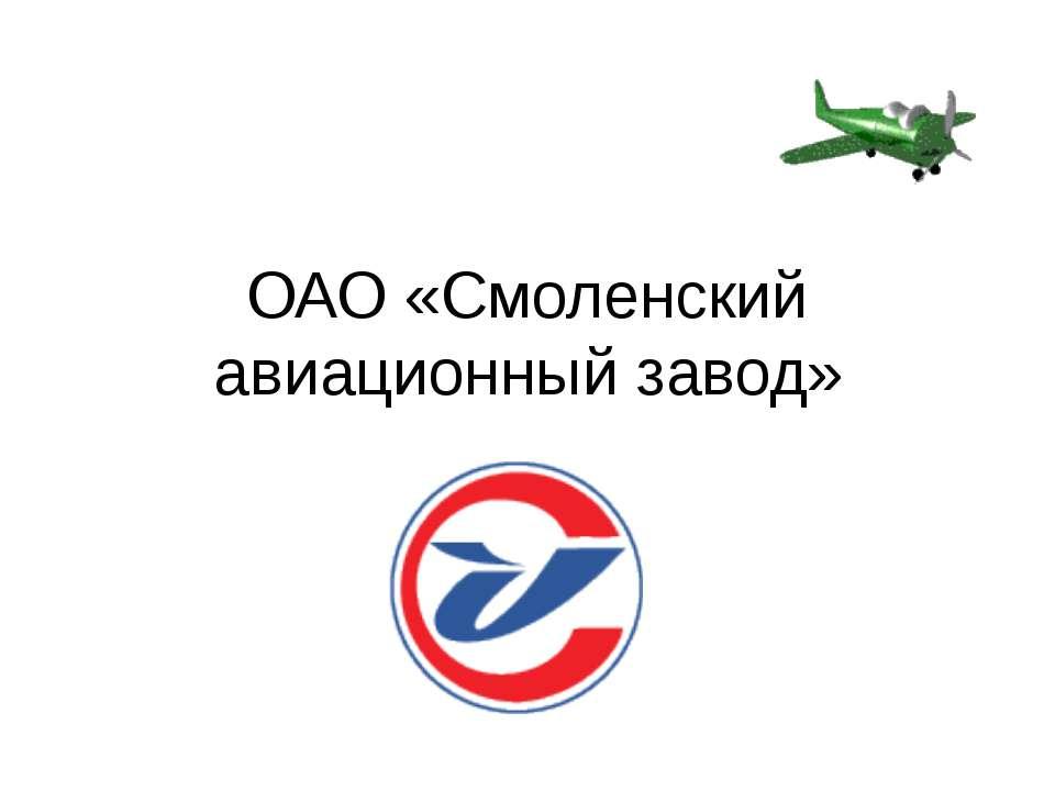 ОАО «Смоленский авиационный завод»