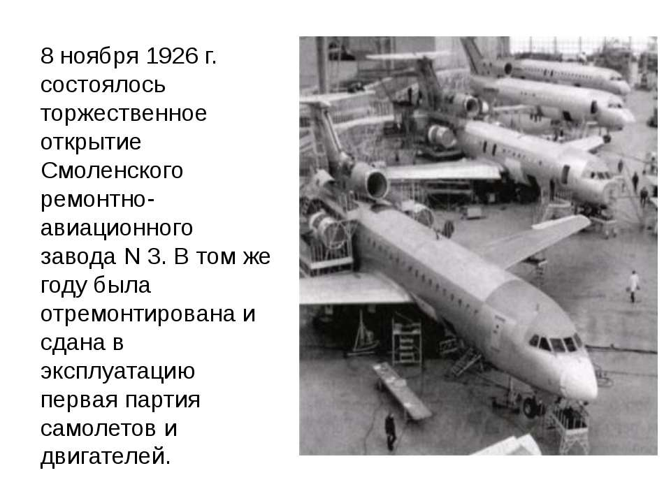 8 ноября 1926 г. состоялось торжественное открытие Смоленского ремонтно-авиац...