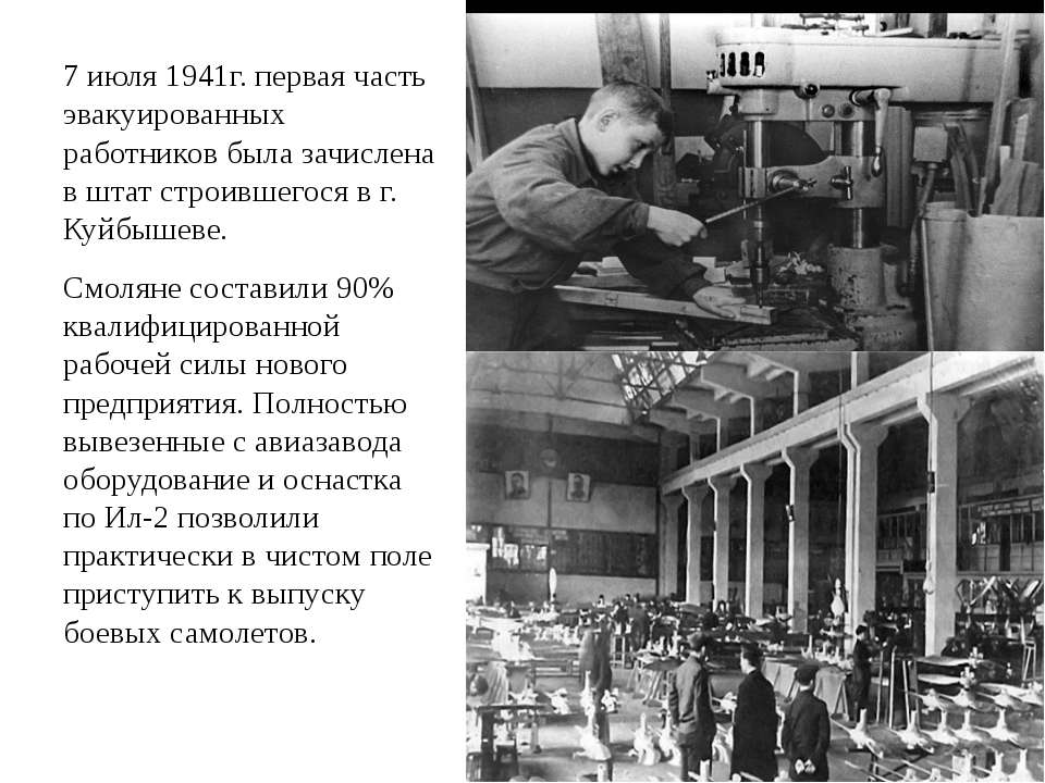 7 июля 1941г. первая часть эвакуированных работников была зачислена в штат ст...