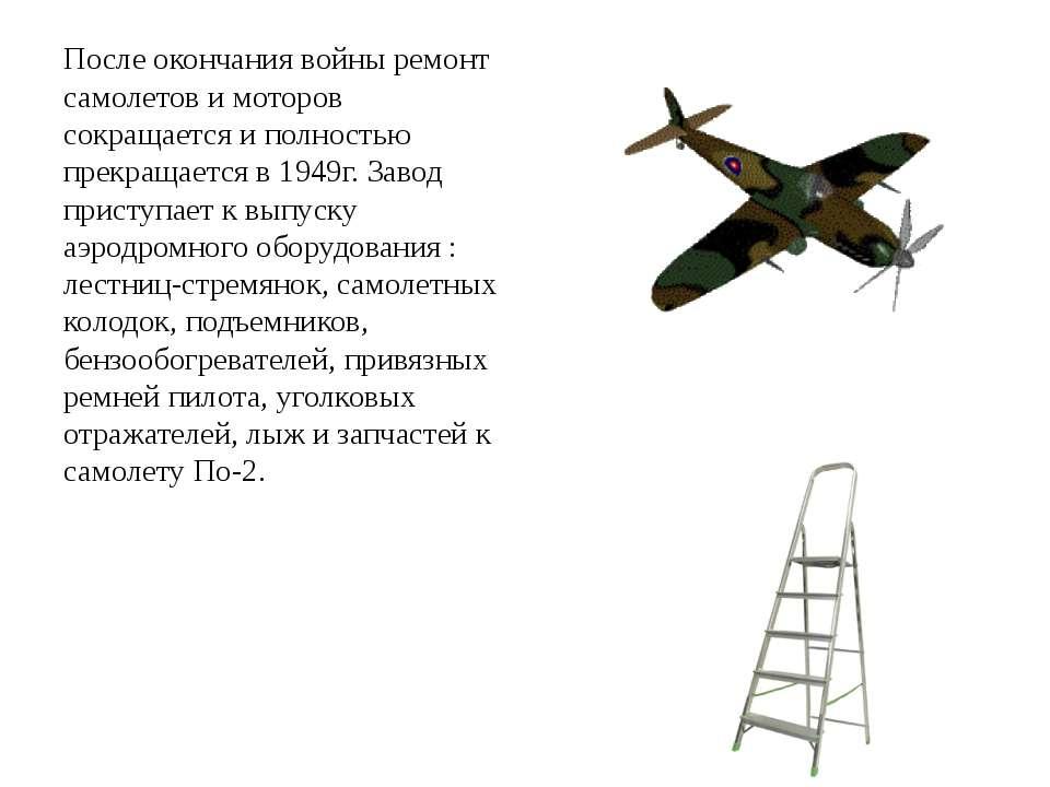 После окончания войны ремонт самолетов и моторов сокращается и полностью прек...