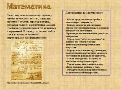 Египтяне использовали математику, чтобы вычислять вес тел, площади посевов и ...