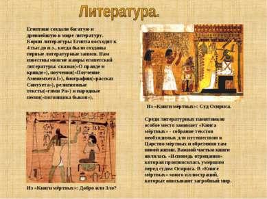 Египтяне создали богатую и древнейшую в мире литературу. Корни литературы Еги...