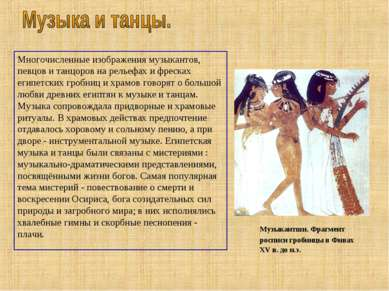 Многочисленные изображения музыкантов, певцов и танцоров на рельефах и фреска...
